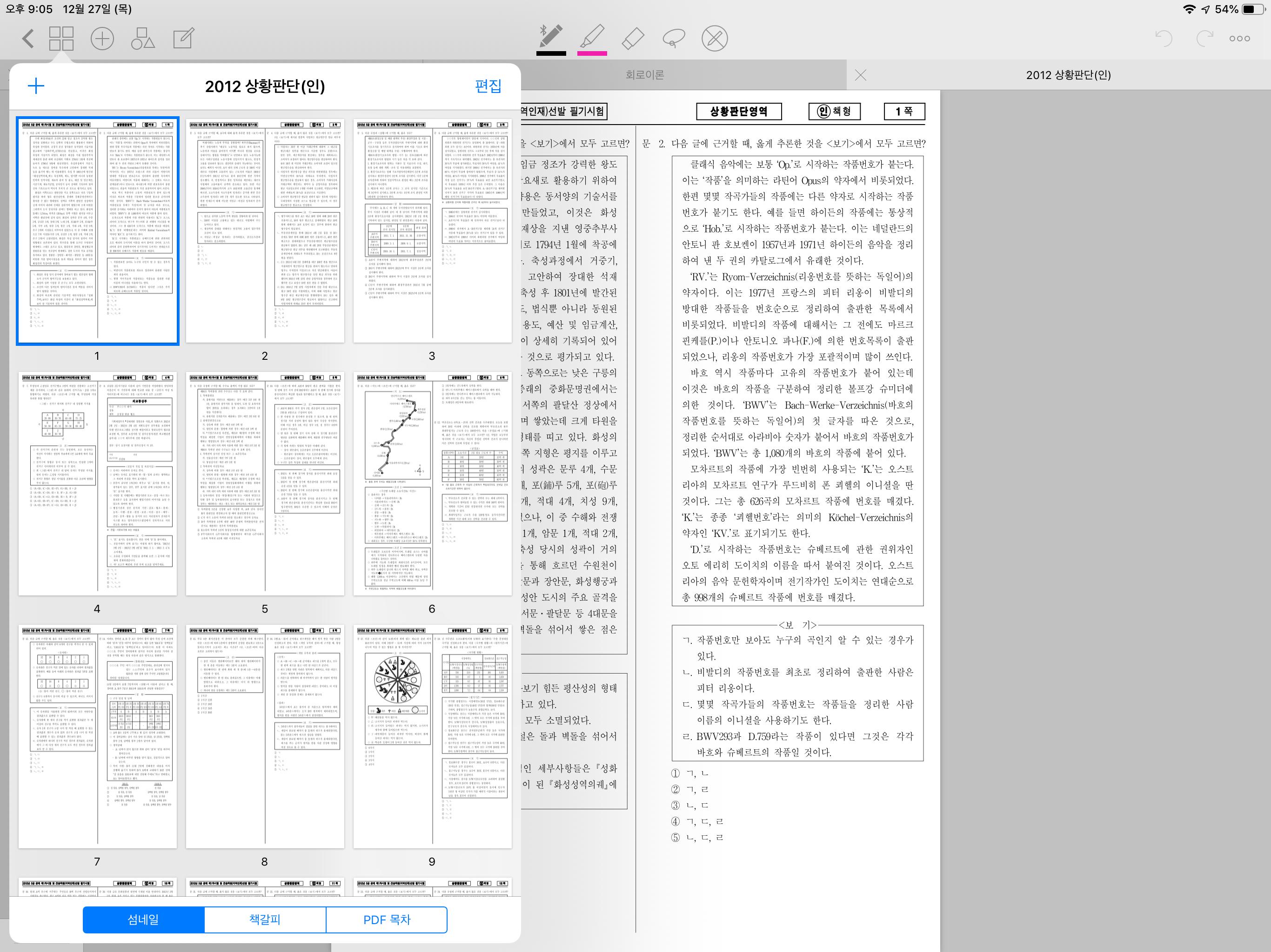 아이 패드 한글 pdf 변환